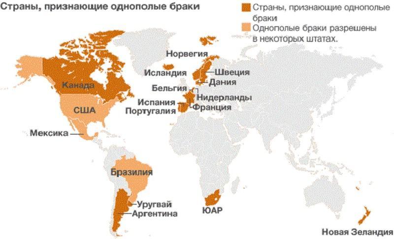 в каких странах легализованы однополые браки