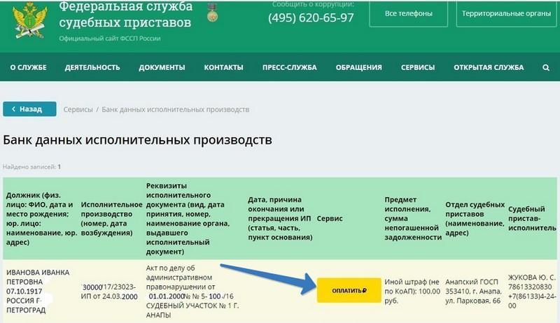ссп официальный сайт проверить задолженность 0