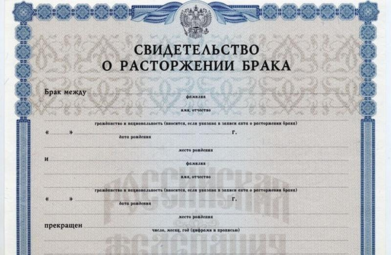 документы по получению свидетельства о разводе гласит это