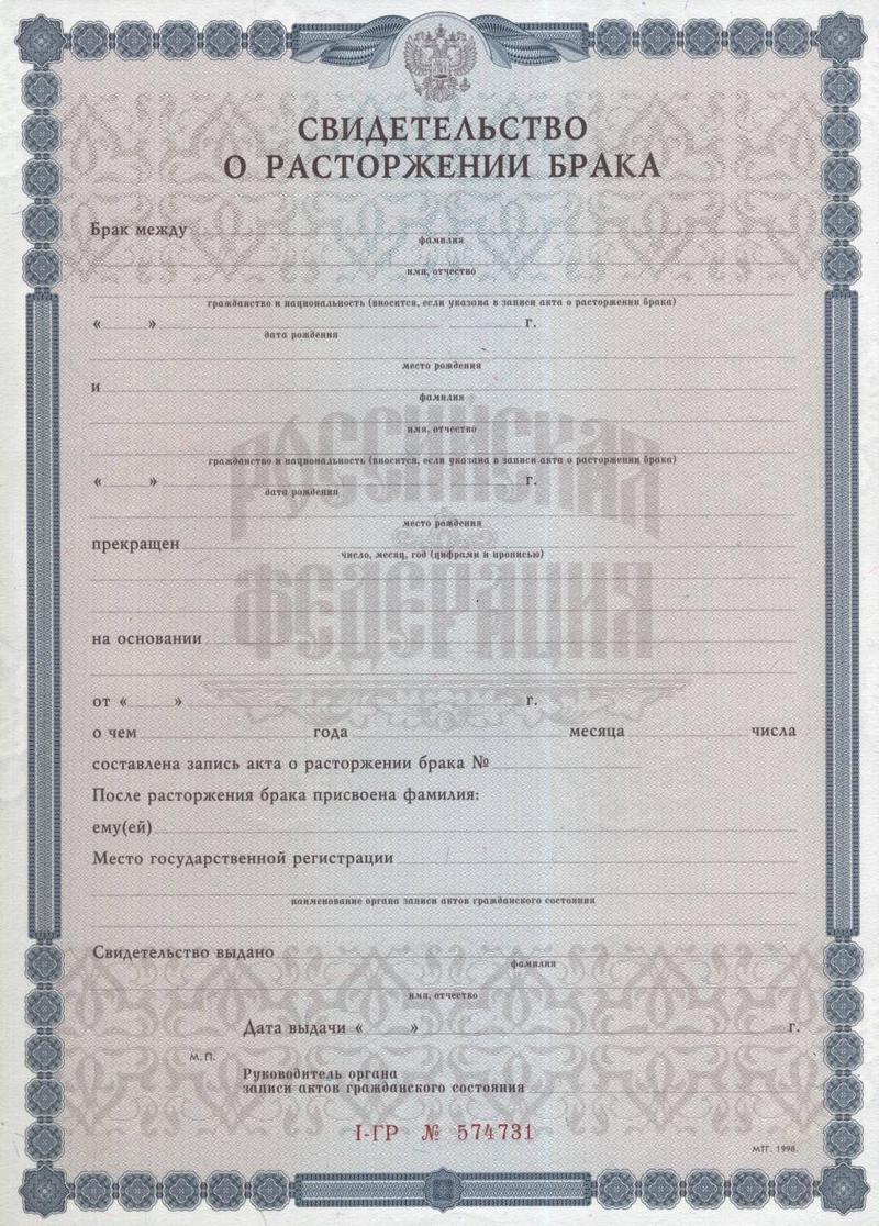 получение свидетельства о расторжении брака казахстан