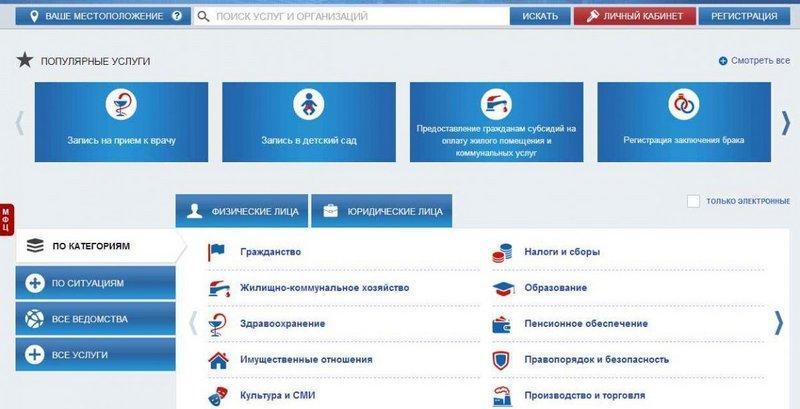 государственная регистрация заключения брака в электронном виде