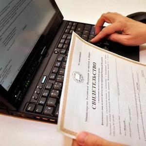 электронная запись на регистрацию брака