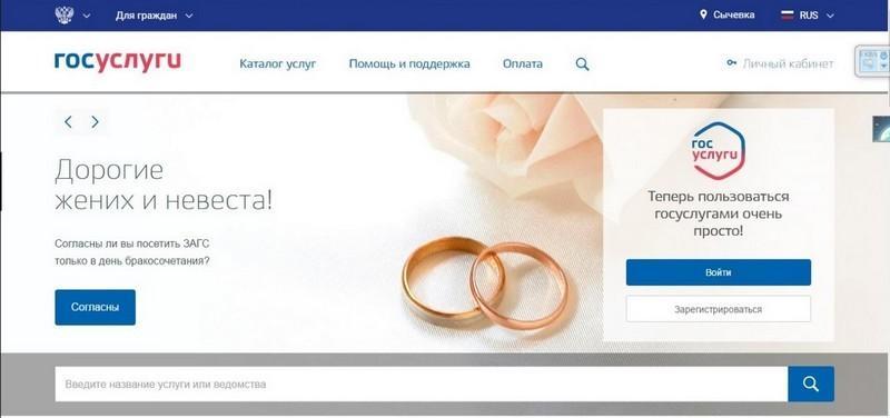 как оплатить госпошлину на регистрацию брака на госуслугах