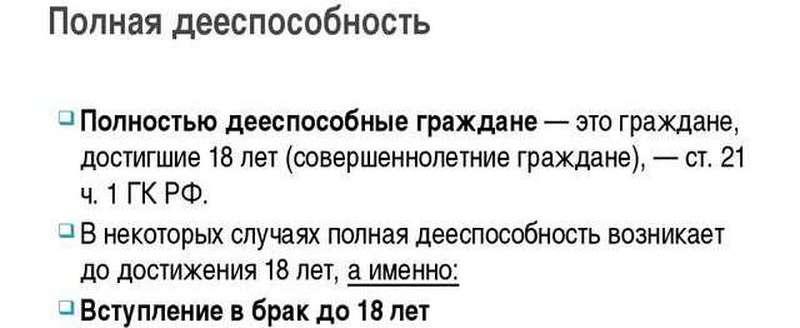 во сколько лет наступает совершеннолетие в россии