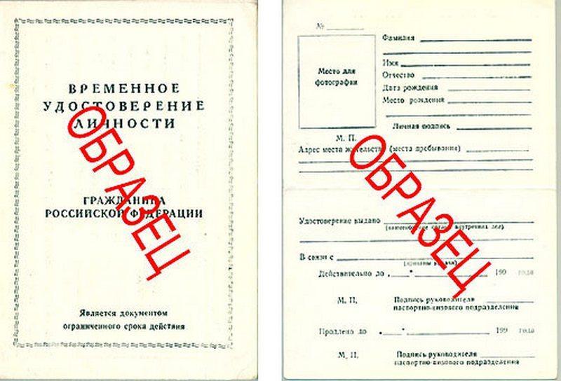 какие документы нужно менять при смене фамилии после замужества