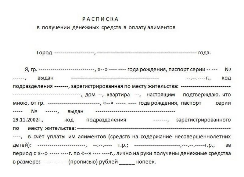 образец расписка в получении алиментов