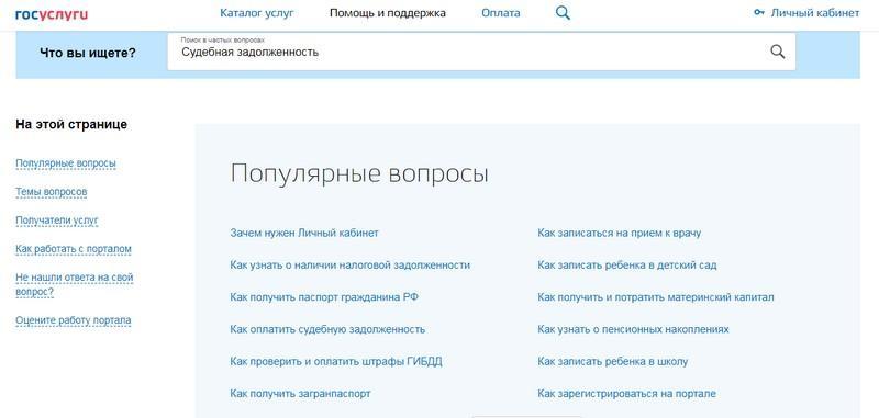 список алиментщиков россии