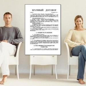 брачный договор образец о раздельной собственности ипотечная квартира