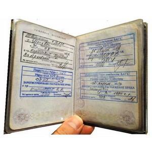 штамп о расторжении брака в паспорте