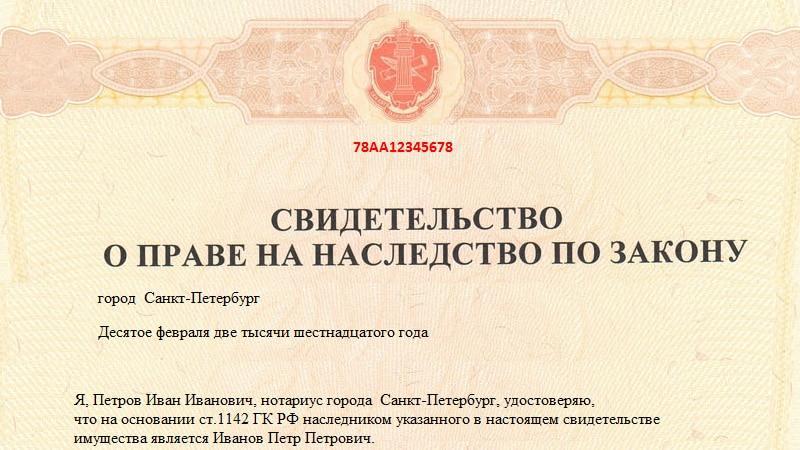 порядок вступления в наследство по закону если наследников несколько