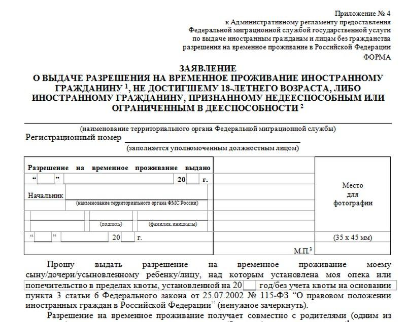 список документов на рвп по браку для граждан