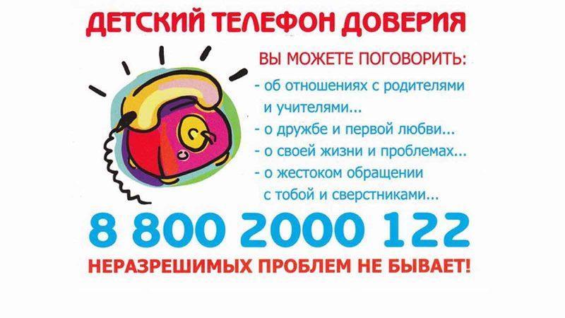 организация по защите прав детей