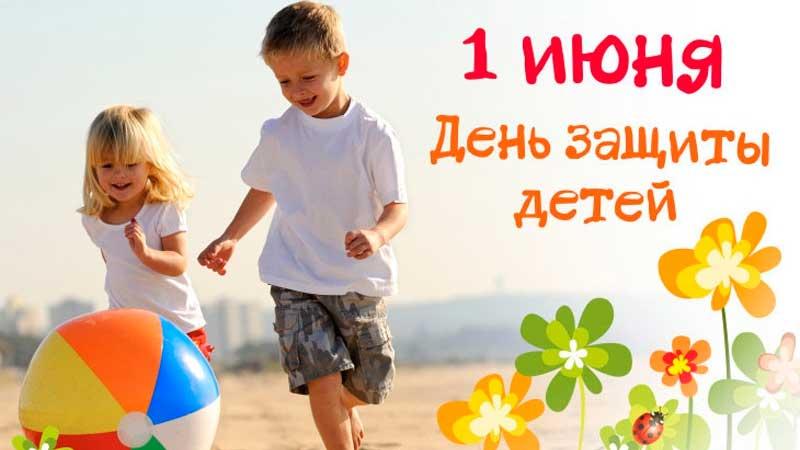 организации по защите прав детей
