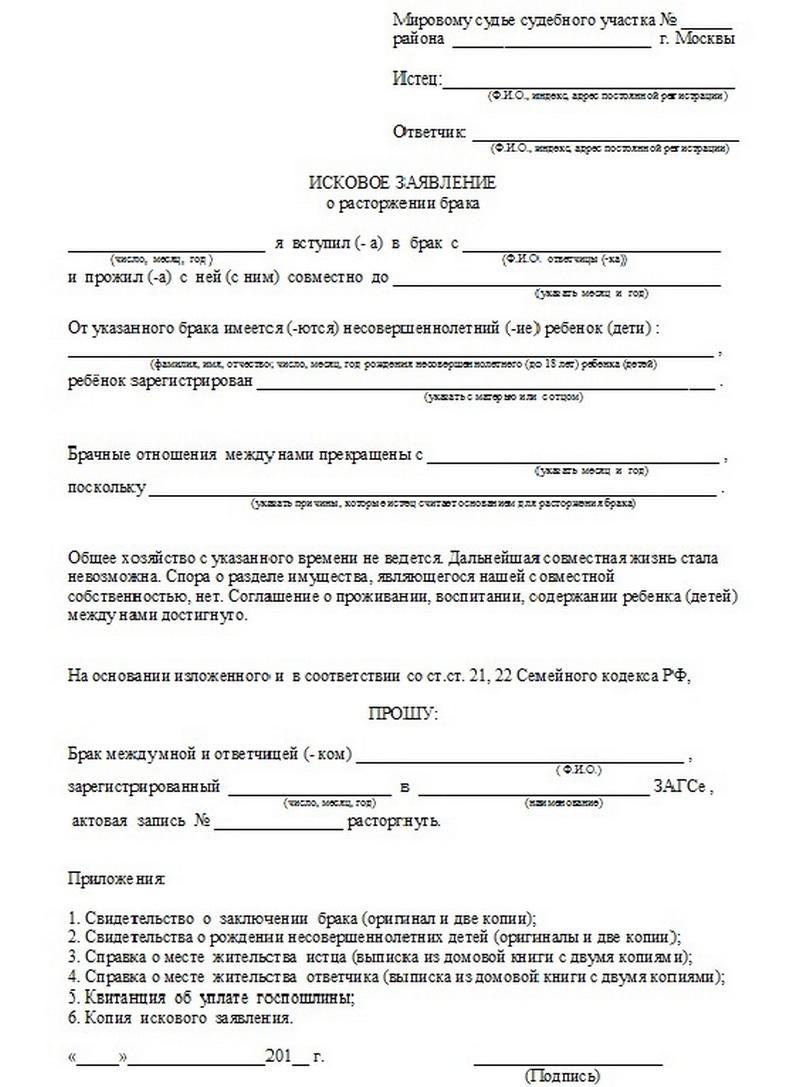 можно ли развестись если ребенку нет 1 года в россии