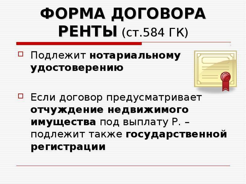Договор ренты на квартиру документы