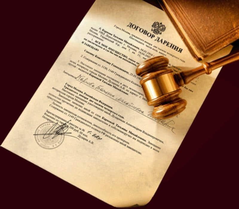 Что означает договор дарения