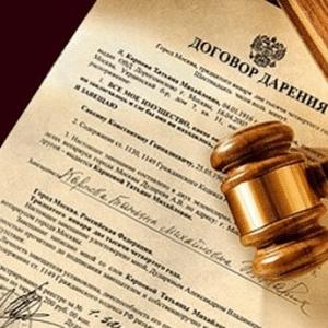 Договор дарения на квартиру образец
