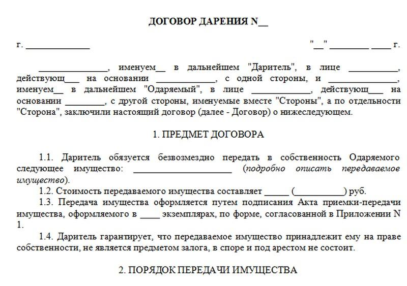 шаблон договора дарения
