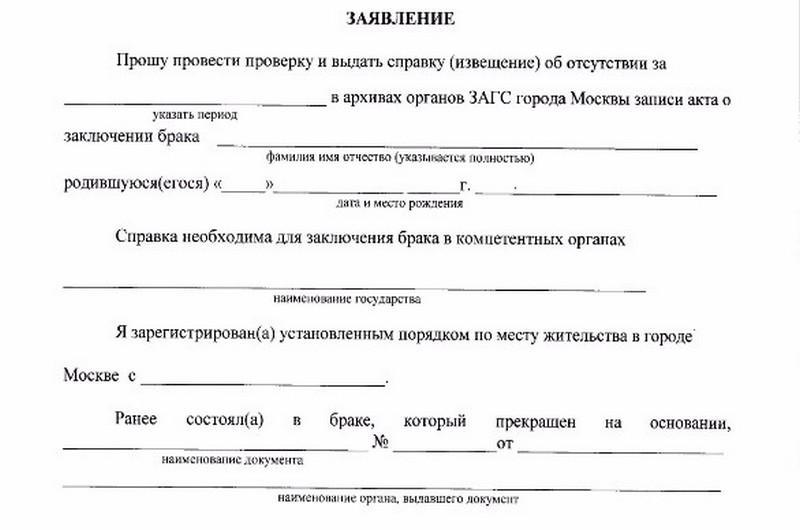 где взять справку об отсутствии брака в россии