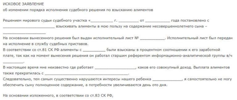 заявление об изменении порядка выплаты алиментов в твердой денежной сумме Полагаю