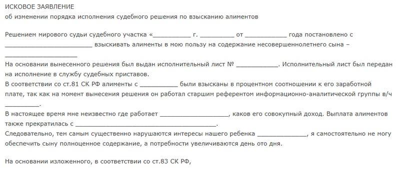 иск об изменении порядка выплаты алиментов образец Эристону