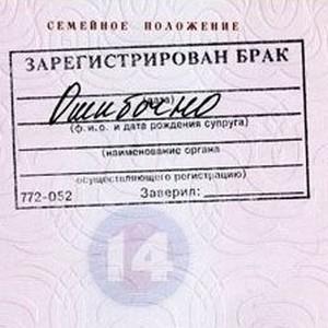 как признать брак фиктивным в россии