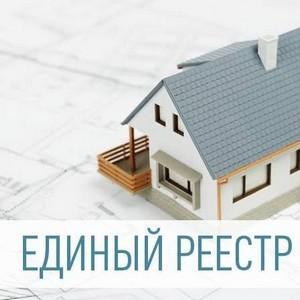 Как найти владельца собственности