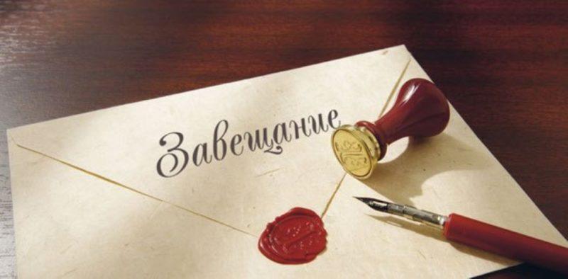 Какие документы нужны для наследства по завещанию