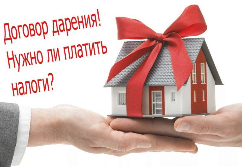 дарственная на квартиру между близкими родственниками налогообложение