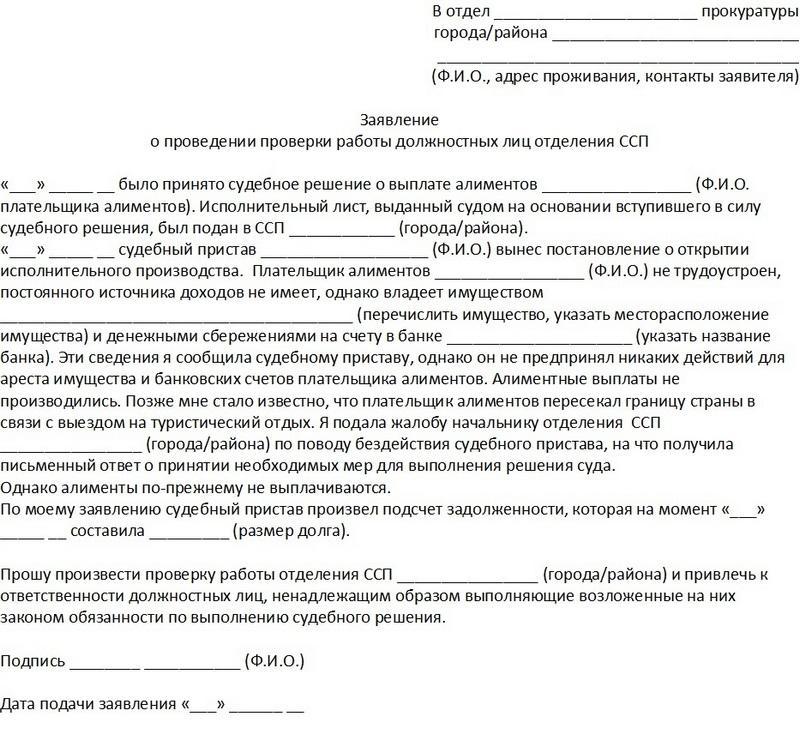 образец заявление в исполнительную службу о неуплате алиментов