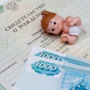 региональный материнский семейный капитал в размере 100 тысяч рублей