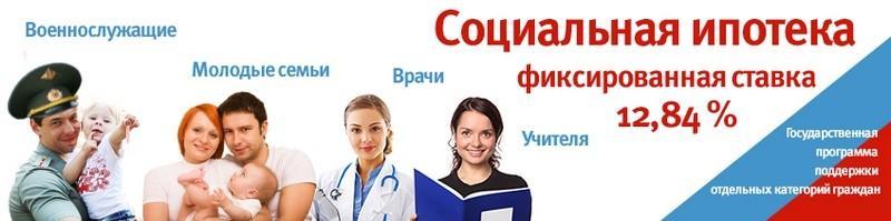 Ипотека молодым специалистам врачам