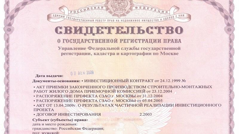 соразмерность Какой документ подтверждает право собственности на дом в россии 2017 мог представить