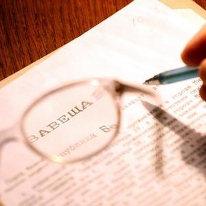 какие документы нужны для оформления завещания на квартиру у нотариуса