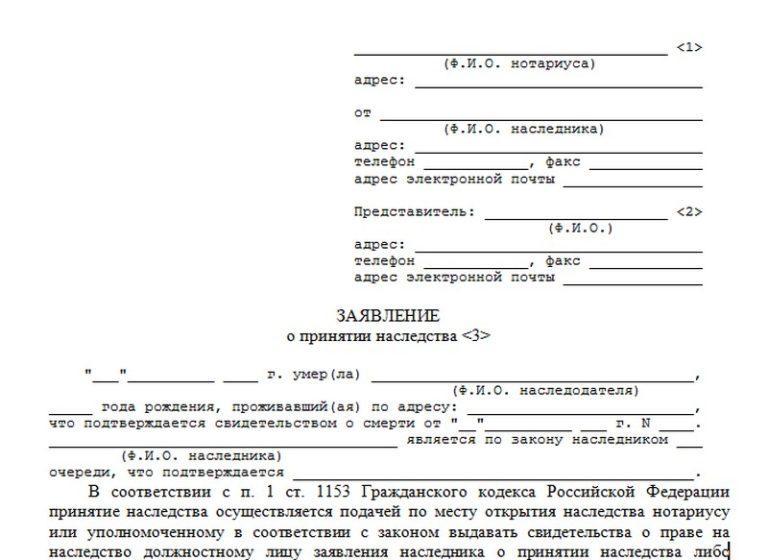 как заявление о принятии наследства оренбургская область блоках памяти