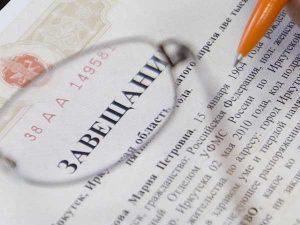 Как изменить или отменить завещание: способы и порядки процедур