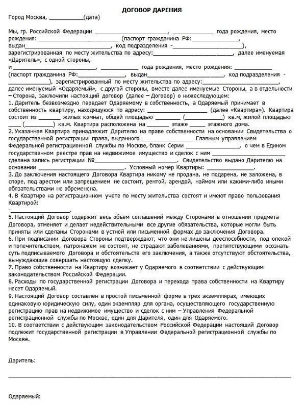 проникну Договор дарения можно зарегистрировать в мфц Шалмираны