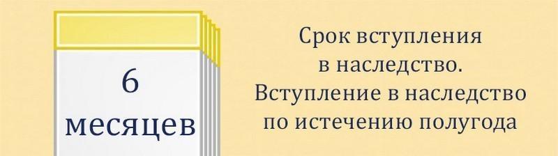 Изображение - Как вступить в наследство после смерти, если прошло 6 месяцев vstupit-v-nasledstvo-posle-smerti-bez-zaveshhaniya-posle-6-mesyatsev4