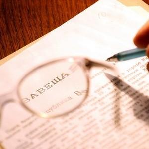 С какого момента возникает право собственности по завещанию