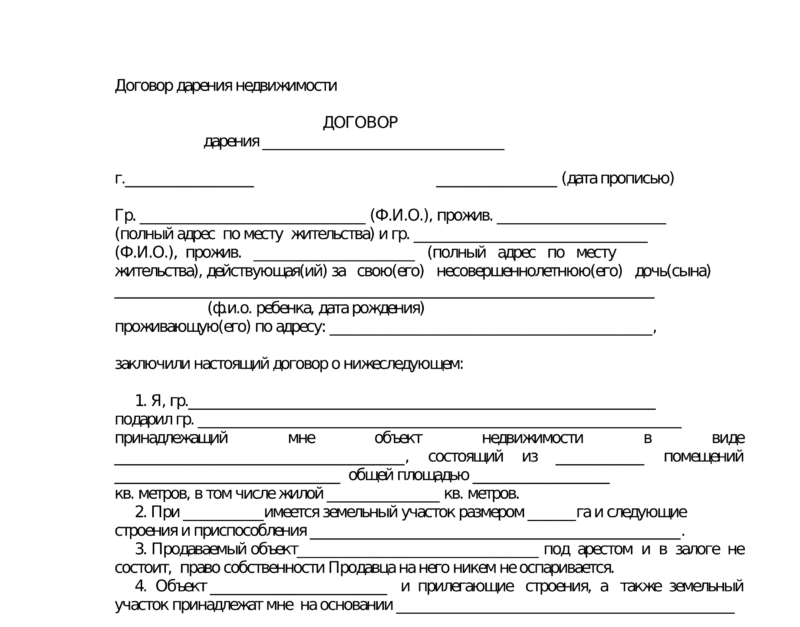 Договор дарения дома и земельного участка: образец