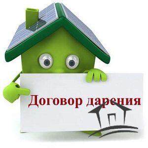 Договор дарения дома и земельного участка дочери