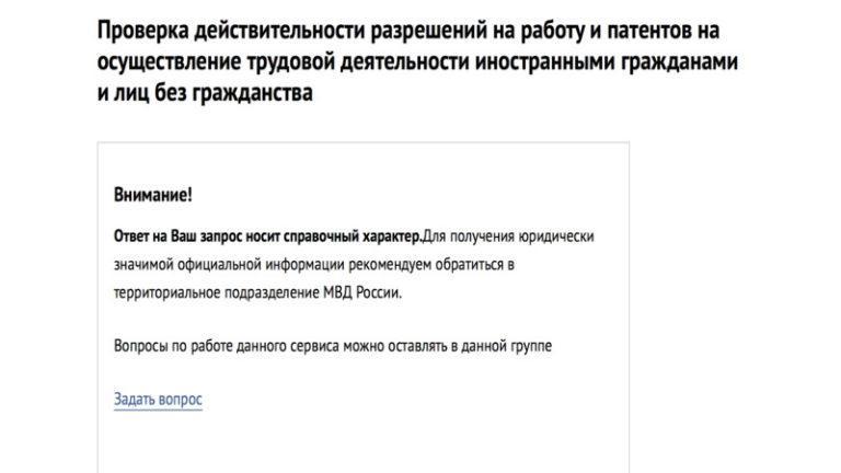 Проверить действительность патента на работу в московской области была очень
