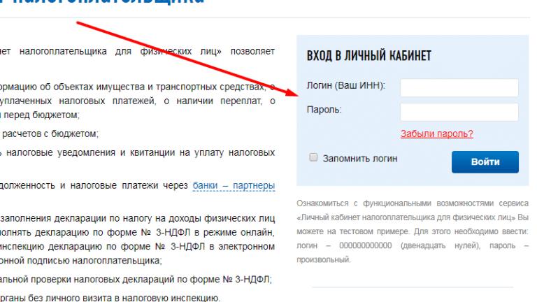 Пенсионный фонд россии личный кабинет как сделать что значит пенсионные баллы как посчитать