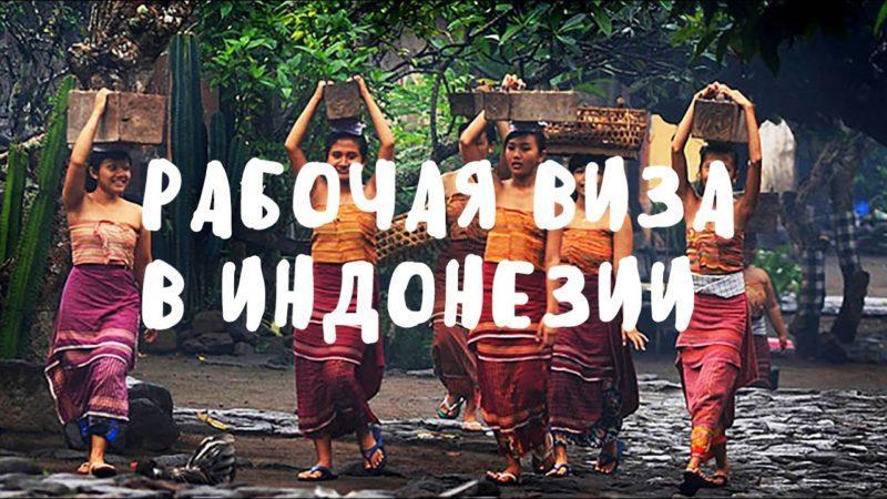 Как уехать работать на Бали(в Индонезию): вакансии и оформление визы