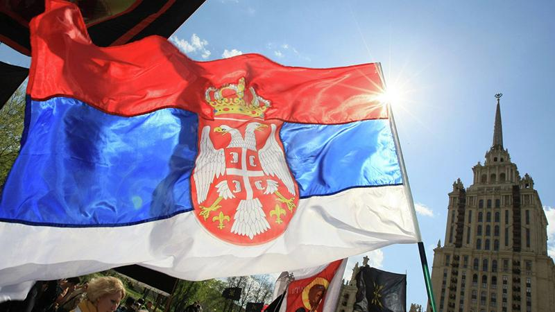 Как получить гражданство Сербии гражданину России
