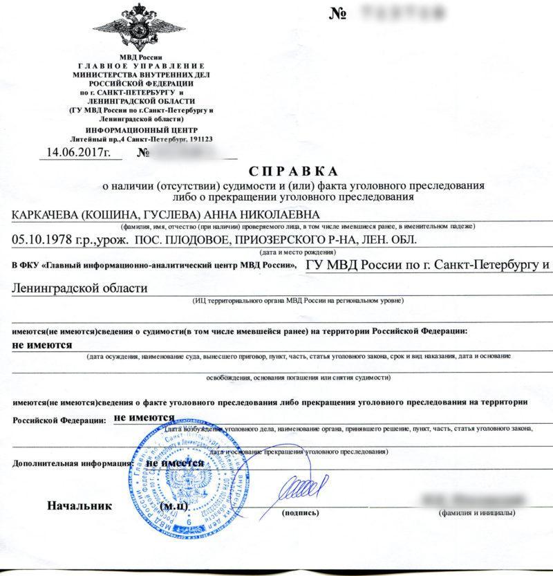 Справка о несудимости в москве где получить иностранцу справка о доходах для получения визы в сша