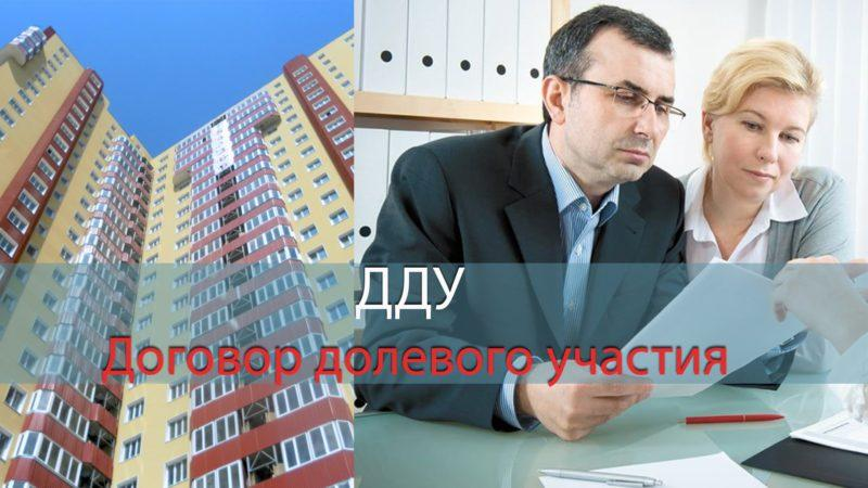 Как обезопасить себя при покупке квартиры от подрядчика