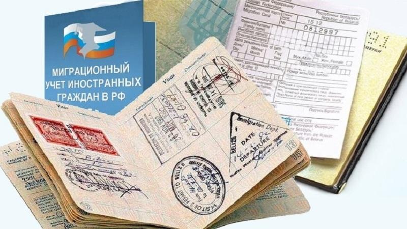 Как иностранным гражданам встать на миграционный учет по месту пребывания