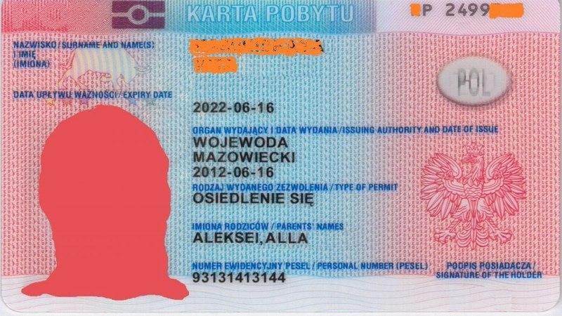 Как переехать из России в Польшу на ПМЖ