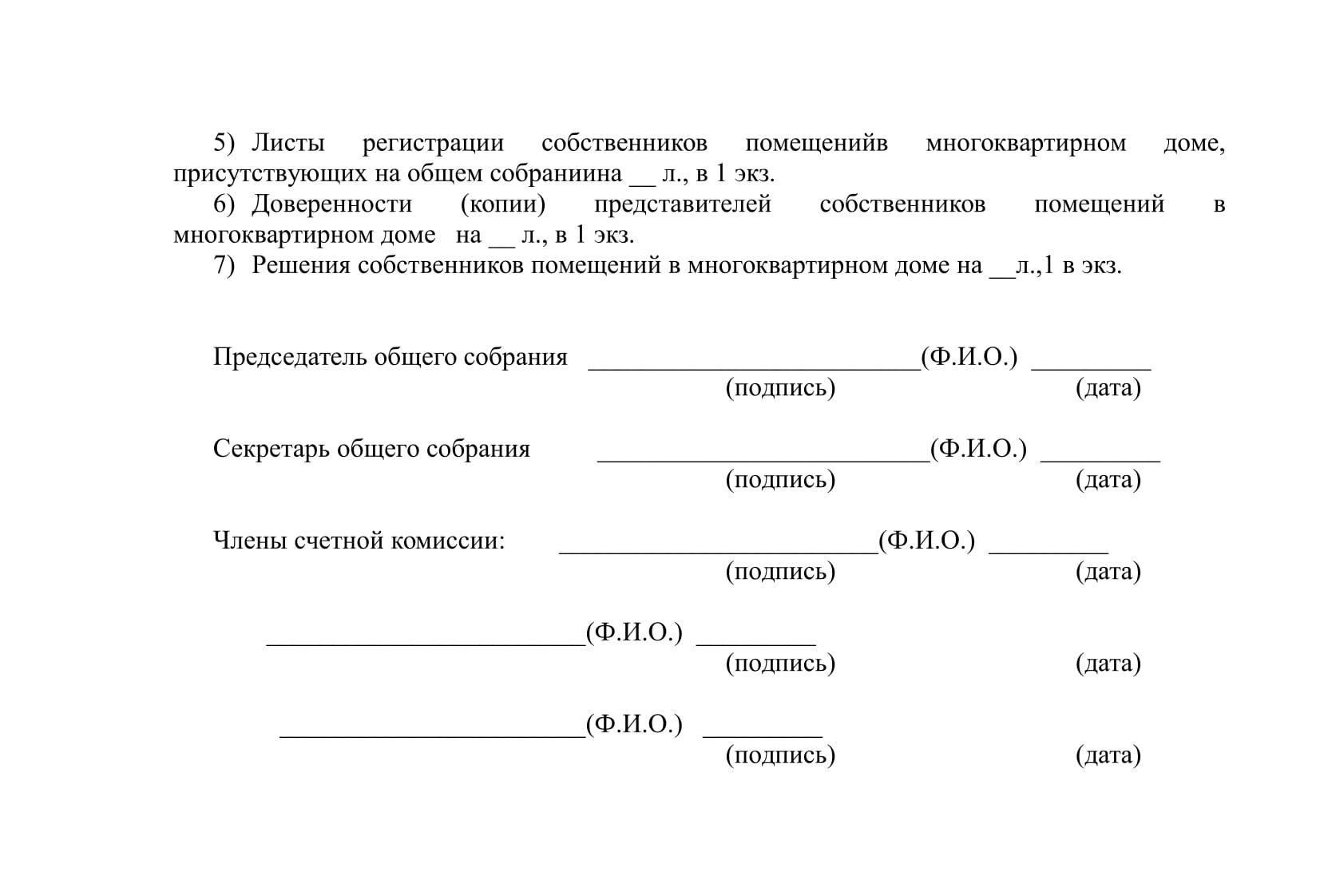 Образец протокола собрания собственников жилья многоквартирного дома